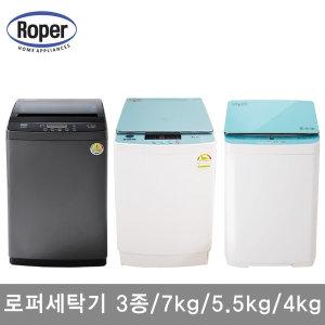 로퍼 세탁기 3종 / 미니세탁기 / 통돌이세탁기/세탁기