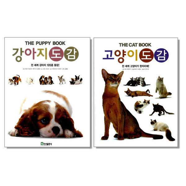 강아지 / 고양이 도감 반려동물 책 도서 진선북스