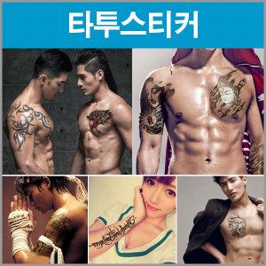 타투스티커/타투/헤나/문신/스티커/남성타투/야광