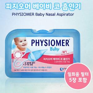 피지오머  베이비 콧물 흡인기 (보호필터5개)