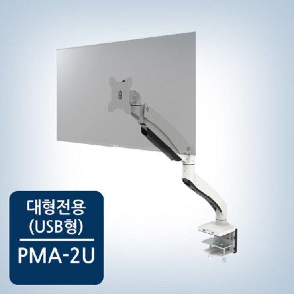 카멜마운트 대형 모니터거치대 PMA-2U(USB형)