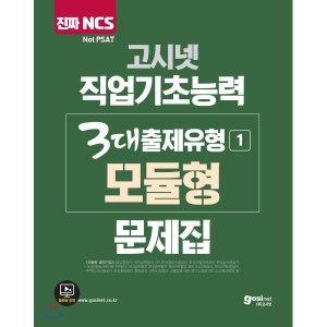 2020 고시넷 NCS 직업기초능력 3대출제유형(1) 모듈형