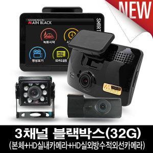 FULL HD 적외선카메라 2/3채널 블랙박스 택시 화물용