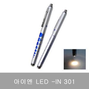 아이엔 LED 펜라이트 IN-301 진료용 진료등 진찰용품