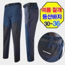 여름 블루캡 절개등산바지/등산복/스판바지/작업복/