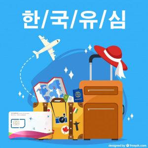 한국유심 7일 1GB 53개국 스타터팩 충전가능 유심칩 B