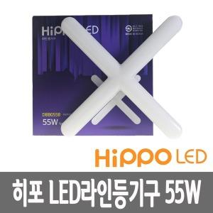 히포 LED라인십자등 55w 주광/LED십자등/dlo-256c