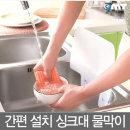 무료배송 OMT 싱크대물막이 S-BLOCK 물튀김방지