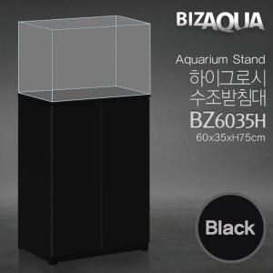 비즈아쿠아 수조받침대 60x35cm 블랙 BZ6035H