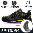 지벤 4인치 경량 안전화 ZB-191 통풍구조 / 당일배송