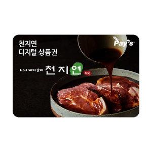 천지연 페이즈 디지털 금액권 1만원권
