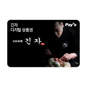 긴자 페이즈 디지털 금액권 5만원권
