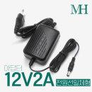 12V아답터/12V2A  전원선일체형 DC 직류전원장치