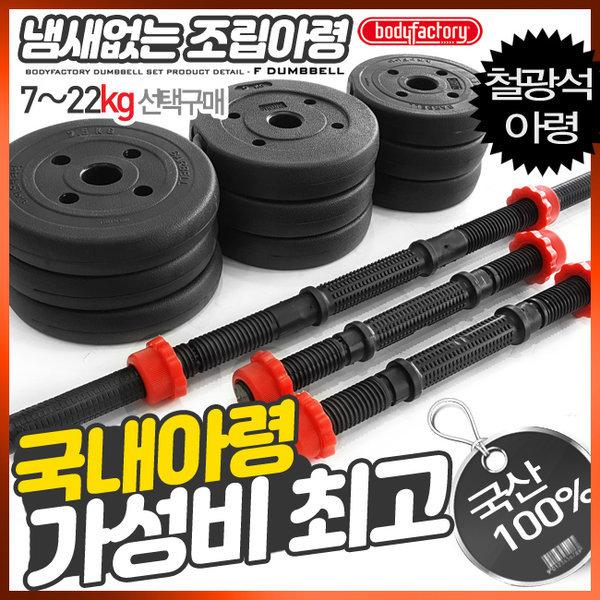 국산F덤벨-조립아령세트 7kg~22kg 세트/부피작은아령