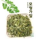 모링가잎차 300g 건강환 자연지인 정직한원산지표기