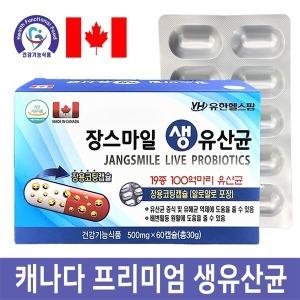 장스마일 생유산균 60캡슐 / 모유 유산균