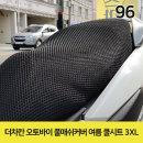 96 더차칸 오토바이 여름 풀매쉬 쿨시트 3XL