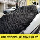 96 더차칸 야마하 엔맥스125 풀매쉬 쿨시트 3XL