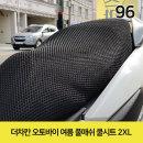 96 더차칸 오토바이 여름 풀매쉬 쿨시트 2XL