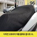 96 더차칸 오토바이 여름 풀매쉬 쿨시트 XL
