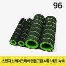 96 오토바이 스펀지 브레이크 핸들그립 4개1세트 녹색