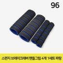 96 오토바이 스펀지 브레이크 핸들그립 4개1세트 파랑