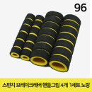 96 오토바이 스펀지 브레이크 핸들그립 4개1세트 노랑