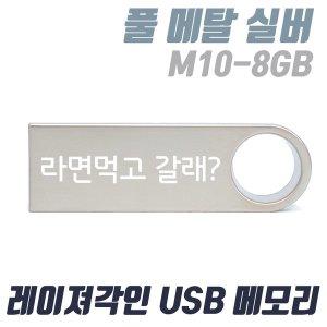 메탈 USB 메모리 M10-008G (실버) 무료각인 무료배송