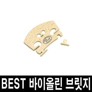 BEST 바이올린 브릿지/가공된 브릿지 바로장착/국산