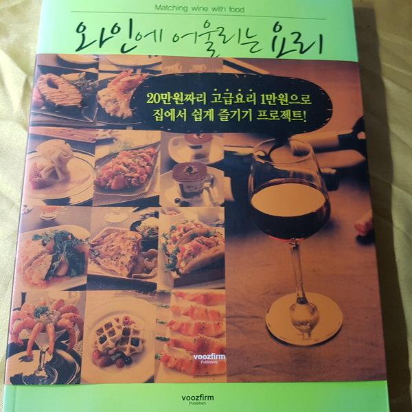 와인에 어울리는 요리/우진영.부즈펌.2010