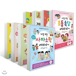 하루 한장 따라쓰기 시리즈 8권 세트  동양북스 콘텐츠기획팀 나난별 함지슬