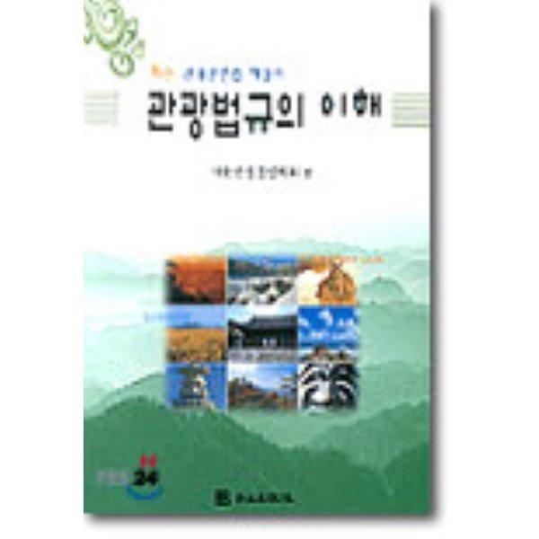 관광법규의 이해  대한관광경영학회 편