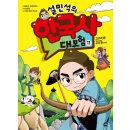 (아이휴먼) 설민석의 한국사 대모험 11권 고구려 편 부마 온달 태학에 들어가다
