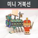 미니 거북선 만들기 배 모형 조립 장난감 키트 나무