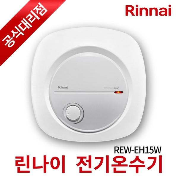 (공식대리점) 전기온수기 REW-EH15W 하향/저장