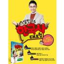 아이휴먼 / 설민석의 한국사 대모험 1~11권 세트(전11권)
