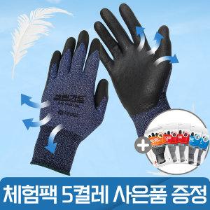 쿨라이트 블루 여름 코팅 안전 작업 NBR 장갑 10개+5개