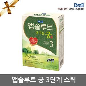 (현대Hmall)리뉴얼 앱솔루트 유기농 궁 3단계 스틱 14gx20입x3팩
