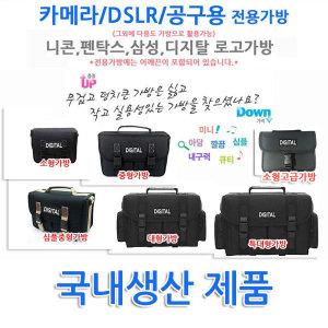 고객만족/디지탈/니콘/펜탁스/카메라가방/DSLR가방