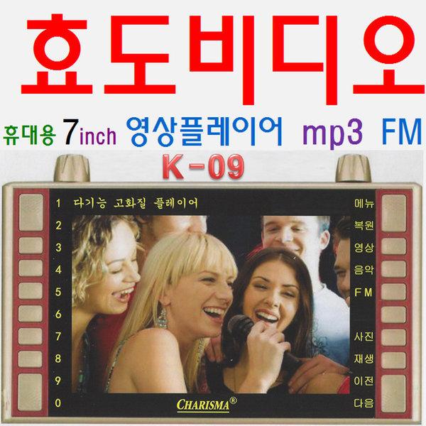 동영상플레이어 K-09 avi mp4 영상 효도비디오 FM mp3