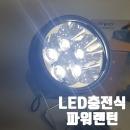 3.75W LED충전식파워랜턴 CITYO LED캠핑랜턴 낚시랜턴