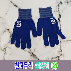 천하무적 쿨장갑 소 ㅣ 코팅장갑 작업장갑 정밀작업