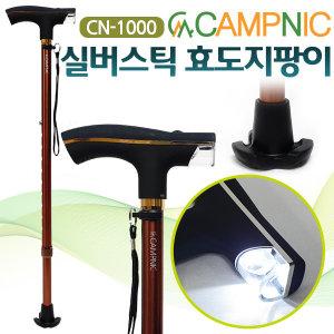 (캠프닉)  CN-1000  실버스틱 노인용 지팡이 경량 led지팡이 효도지팡이 어르신지팡이 라이트지팡이 보...