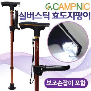 (캠프닉)  CN-1000+보조손잡이  실버스틱 노인용 지팡이 경량 led지팡이 효도지팡이 어르신지팡이 라이...