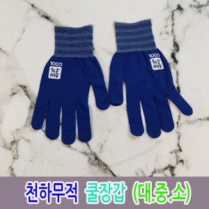 천하무적 쿨장갑 ㅣ 코팅장갑 작업장갑 정밀작업