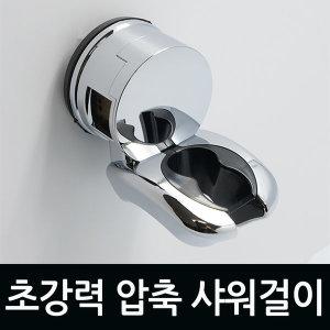 캠핑카 카라반 샤워실 용품 흡착식샤워기걸이