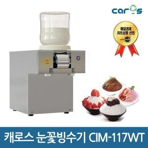 캐로스 눈꽃빙수기 CIM-117WT -DK 초소형 업소용