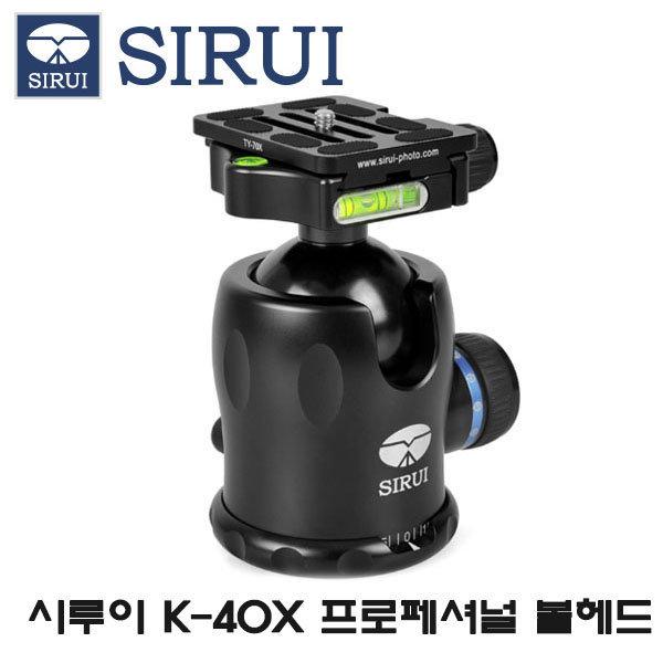 시루이 K-40X 프로페셔널 볼헤드/지지하중 35kg