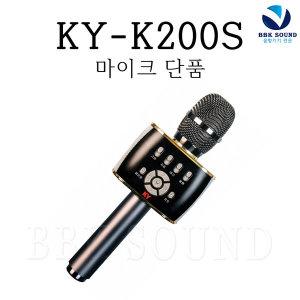 금영 뮤즐 KY-K200S 단품 블루투스 마이크 노래방어플