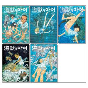 해수의 아이 1-5권 세트 전5권 완결 / 판타지 만화 책 이가라시 다이스케 애니북스